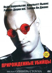Прирожденные убийцы - фильм (1994) на сайте о хорошем кино Устрица