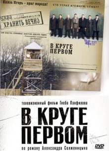 В круге первом - сериал (2006) на сайте о лучших фильмах и сериалах Устрица