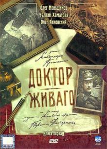 Доктор Живаго - фильм (2006) на сайте о хорошем кино Устрица