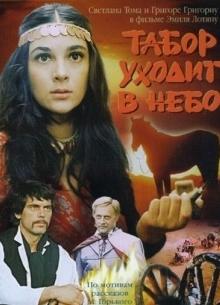 Табор уходит в небо - фильм (1976) на сайте о хорошем кино Устрица