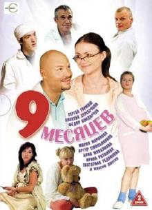 Девять месяцев - фильм (2006) на сайте о хорошем кино Устрица