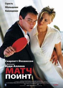 Матч Поинт - фильм (2005) на сайте о хорошем кино Устрица