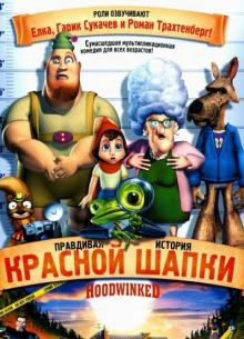 Правдивая история Красной Шапки - фильм (2005) на сайте о хорошем кино Устрица