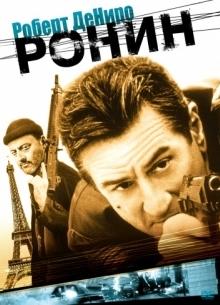 Ронин - фильм (1998) на сайте о хорошем кино Устрица