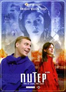 Питер FM - фильм (2006) на сайте о хорошем кино Устрица
