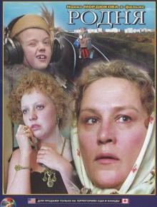 Родня - фильм (1981) на сайте о хорошем кино Устрица