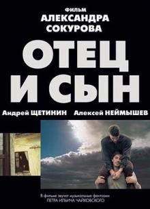 Отец и сын - фильм (2003) на сайте о хорошем кино Устрица
