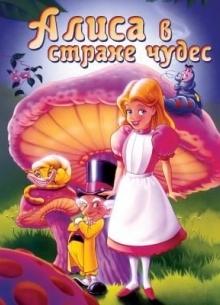 Алиса в стране чудес - фильм (1995) на сайте о хорошем кино Устрица