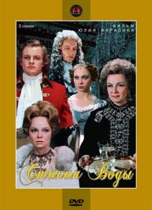 Стакан воды - фильм (1979) на сайте о хорошем кино Устрица