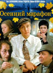 Осенний марафон - фильм (1979) на сайте о хорошем кино Устрица