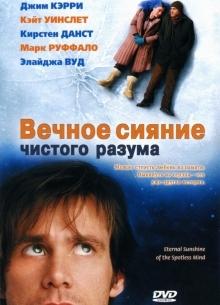 Вечное сияние чистого разума - фильм (2004) на сайте о хорошем кино Устрица