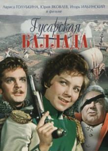 Гусарская баллада - фильм (1962) на сайте о хорошем кино Устрица