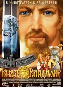 Князь Владимир - фильм (2006) на сайте о хорошем кино Устрица