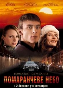 Оранжевое небо - фильм (2006) на сайте о хорошем кино Устрица