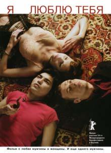 Я люблю тебя - фильм (2003) на сайте о хорошем кино Устрица