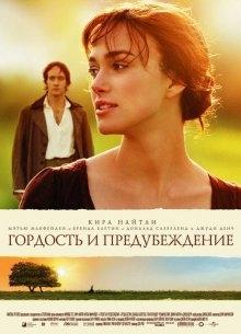 Гордость и предубеждение - фильм (2005) на сайте о хорошем кино Устрица