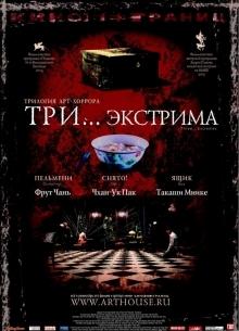 Три... экстрима - фильм (2004) на сайте о хорошем кино Устрица