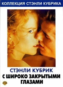 С широко закрытыми глазами - фильм (1999) на сайте о хорошем кино Устрица