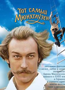 Тот самый Мюнхгаузен - фильм (1979) на сайте о хорошем кино Устрица