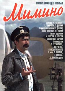 Мимино - фильм (1977) на сайте о хорошем кино Устрица
