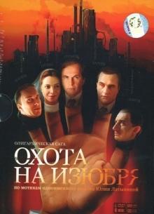 Охота на Изюбря - сериал (2005) на сайте о лучших фильмах и сериалах Устрица