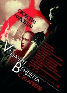 V значит вендетта - фильм (2005) на сайте о хорошем кино Устрица