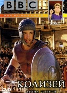 BBC: Колизей - арена смерти - фильм (2003) на сайте о хорошем кино Устрица
