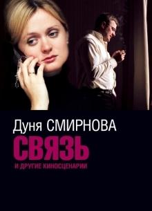 Связь - фильм (2006) на сайте о хорошем кино Устрица