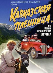 Кавказская пленница, или новые приключения Шурика - фильм (1971) на сайте о хорошем кино Устрица