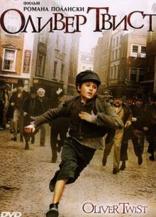 Оливер Твист - фильм (2005) на сайте о хорошем кино Устрица
