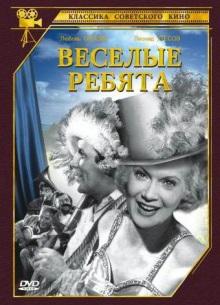 Веселые ребята - фильм (1934) на сайте о хорошем кино Устрица
