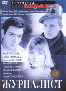 Журналист - фильм (1967) на сайте о хорошем кино Устрица