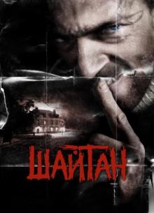 Шайтан - фильм (2006) на сайте о хорошем кино Устрица