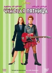 Чумовая пятница - фильм (2003) на сайте о хорошем кино Устрица