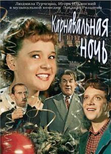 Карнавальная ночь - фильм (1956) на сайте о хорошем кино Устрица