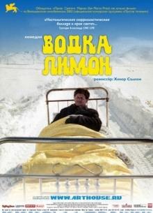 Водка лимон - фильм (2003) на сайте о хорошем кино Устрица