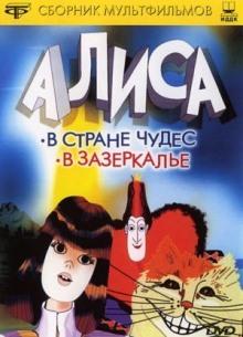 Алиса в Зазеркалье; Алиса в стране Чудес - фильм (1981) на сайте о хорошем кино Устрица