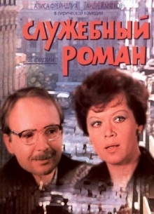 Служебный роман - фильм (1977) на сайте о хорошем кино Устрица