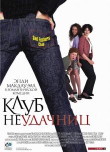 Клуб неудачниц - фильм (2001) на сайте о хорошем кино Устрица