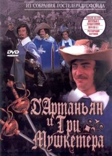 Дартаньян и три мушкетера - фильм (1978) на сайте о хорошем кино Устрица