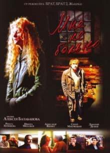 Мне не больно - фильм (2006) на сайте о хорошем кино Устрица