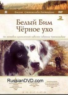 Белый Бим, Черное ухо - фильм (1976) на сайте о хорошем кино Устрица