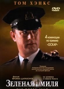 Зеленая миля - фильм (1999) на сайте о хорошем кино Устрица