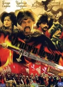 Огнем и мечом - фильм (1999) на сайте о хорошем кино Устрица