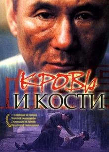 Кровь и кости - фильм (2004) на сайте о хорошем кино Устрица