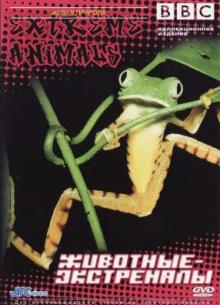 BBC: Животные - экстремалы - фильм (2001) на сайте о хорошем кино Устрица