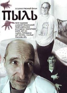 Пыль - фильм (2005) на сайте о хорошем кино Устрица