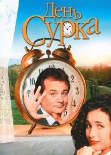 День сурка - фильм (1993) на сайте о хорошем кино Устрица