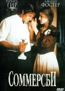 Соммерсби - фильм (1993) на сайте о хорошем кино Устрица