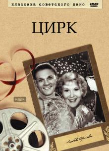 Цирк - фильм (1936) на сайте о хорошем кино Устрица